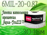 Лента капельного  орошения  Aqua-TraXX®(Италия) 6mil-20-0.87 (3048м)
