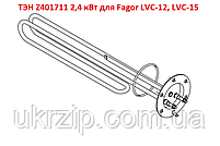 ТЭН Z401711 2,4 кВт бойлера для Fagor LVR-10, LVC-12/15, фото 2