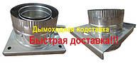 Дымоходная подставка напольная разгрузочная (с теплоизоляцией из нержавеющей стали) Версия-Люкс