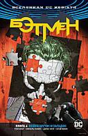 Вселенная DC. Rebirth. Бэтмен. Книга 4. Война Шуток и Загадок. Том Кинг. Графические романы