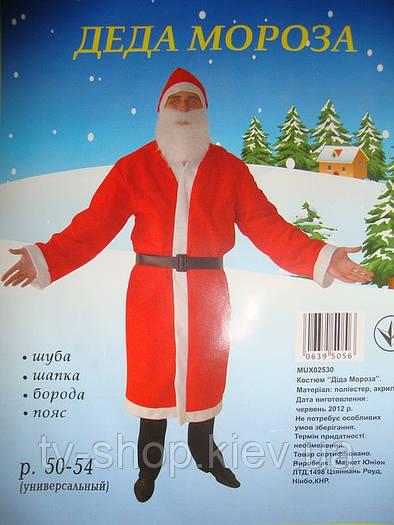 Костюм Деда Мороза (флис)
