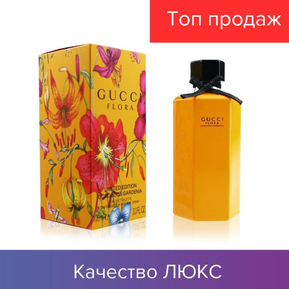 100 ml Gucci Flora by Gucci Gorgeous Gardenia Limited Edition 2018. EDT | Гуччи Джорджес Гардения 100 мл