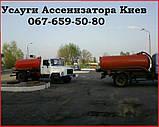 Выкачка сливных ям,туалетов Борисполь, фото 5