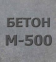 Высокопрочный бетон М 500 B40 П4 F200 W8