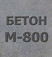 Высокопрочный бетон М 800 B60 П4 F200 W10