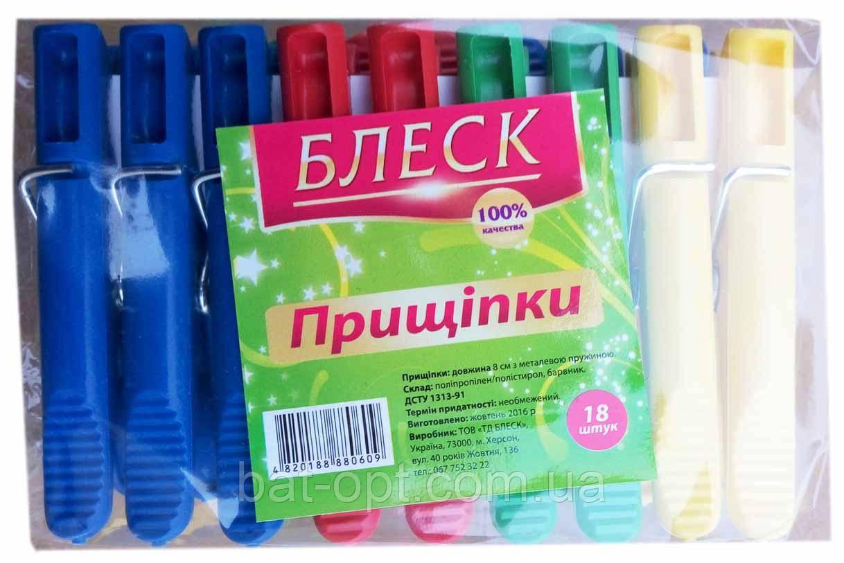 Набор прищепок для белья Блеск пластик (18 шт) 8 см