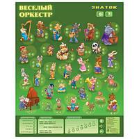 Звуковой плакат Весёлый Оркестр Интерактивный Знаток