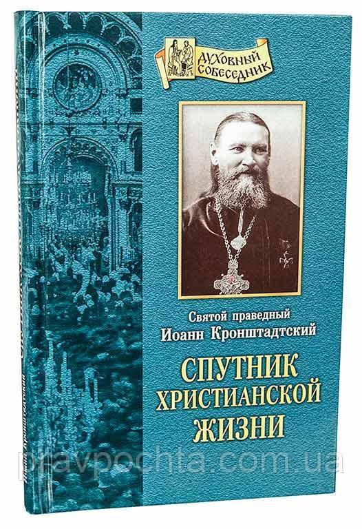 Спутник христианской жизни. Святой праведный Иоанн Кронштадтский