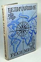 """Книга: """"Величайшие реки мира"""""""