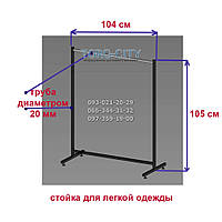 Вешало Стойка для одежды L100 см  1-я  кв 20  черная облегченная  не  регулируемая Украина