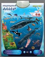 Звуковой плакат Подводный Мир Интерактивный Знаток