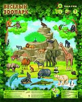 Звуковой плакат Весёлый Зоопарк Интерактивный Знаток