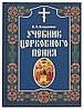 Учебник церковного пения (в 2 томах). Вахромеев В.А.