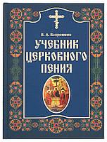 Учебник церковного пения (в 2 томах). Вахромеев В.А., фото 1