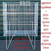 Распродажная Корзина Складная Накопительная  60х30х84 см  белая Украина