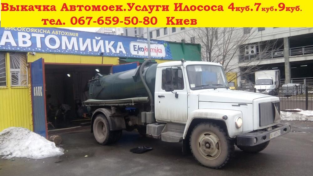 Выкачка ям, услуги ассенизатора, илососа Киев