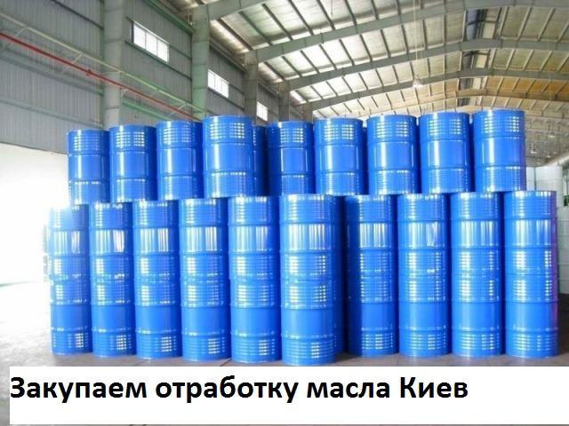 Отработка масла.Сбор покупка.Выгодно.Киев