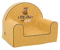 Мягкое кресло для детей «Follow your heart»