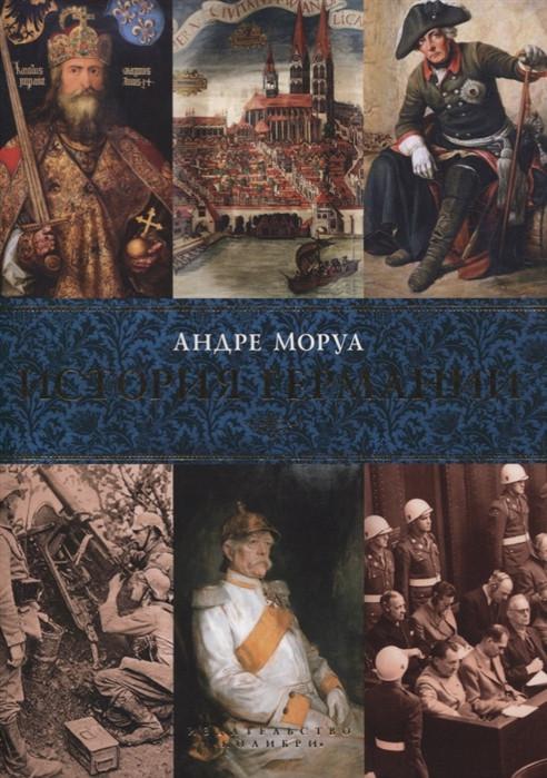 История Германии Андре Моруа