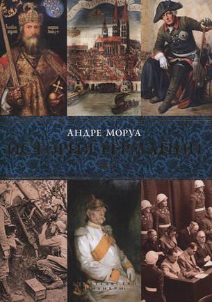 История Германии Андре Моруа, фото 2