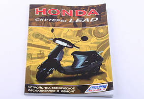 Инструкция для скутера Honda Lead - MV