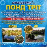 Биопрепарат Понд Трит гранулированный MICROZYME (США )227 г