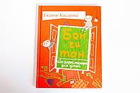 Книга Бон чи Тон, або гарні манери для дітей, фото 1