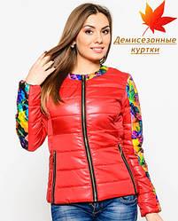 Куртки женские демисезонные