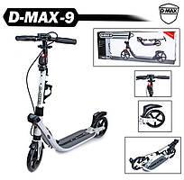 Самокат для підлітків і дорослих D-MAX 9, до 100 кг, складаний, білий