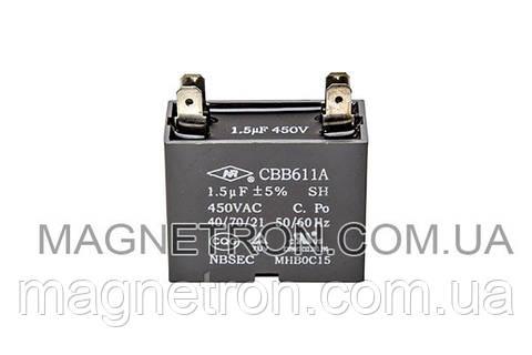 Конденсатор для кондиционера 1.5uF 450V