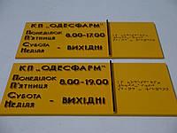 Таблички для аптеки со шрифтом Брайля