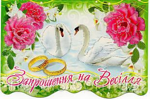 Запрошення на Весілля потрійне