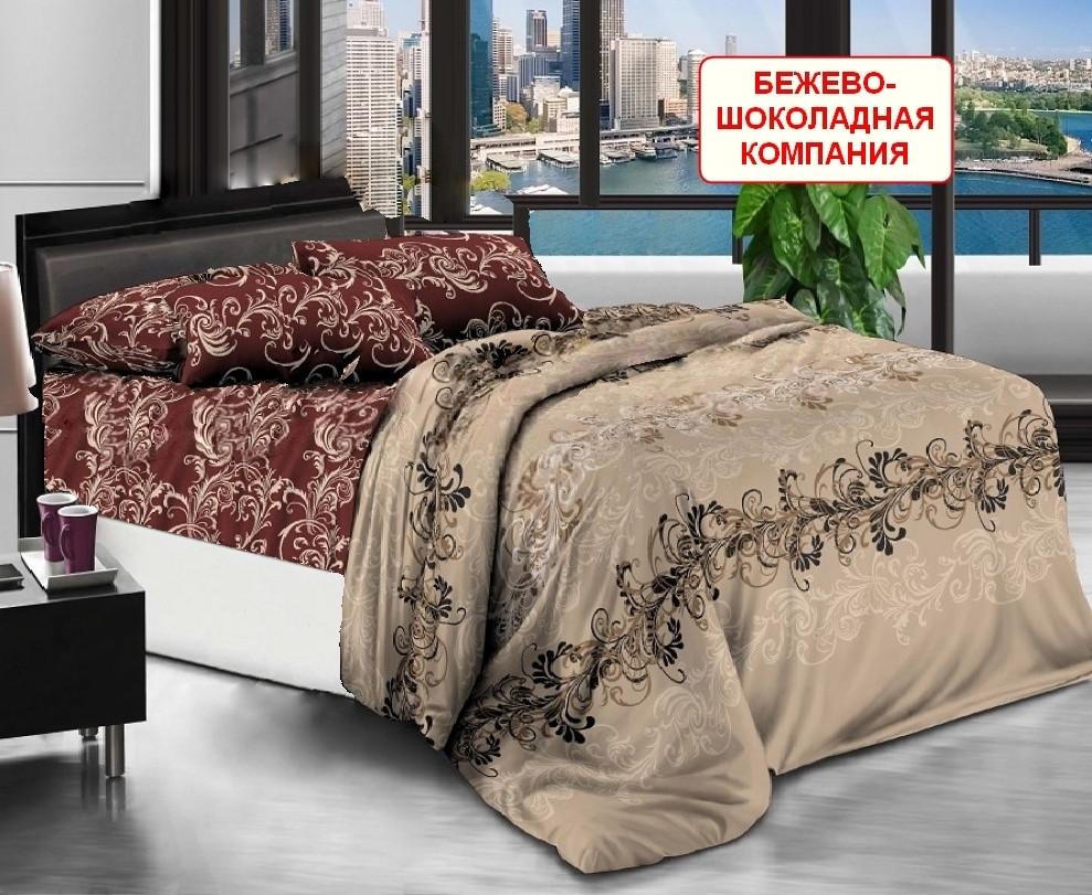 Двуспальный набор постельного белья - Бежево-шоколадная компания