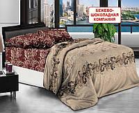 Двуспальный набор постельного белья - Бежево-шоколадная компания, фото 1