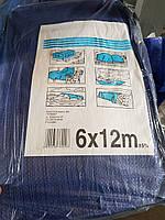 Тент Тарпаулин 6*12 синий 75 г/м2, размер 6х12 м.