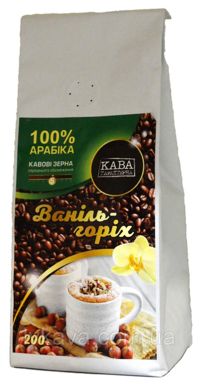 Кофе в зернах Кава Характерна Ваниль - орех 100% арабика, 200 гр