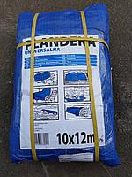 Тент Тарпаулин 10*12 синий 75 г/м2, размер 10х12 м.
