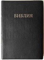 Біблія 052 ti чорна формат 140х190 мм. золотий зріз, індекси, фото 1