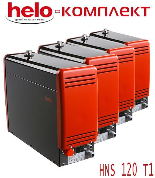 Комплект парогенераторов для хамама HELO HNS 120 T1 48,0 кВт (комплект 4 шт)