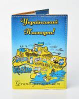 Обложка для паспорта Гранд Презент 123