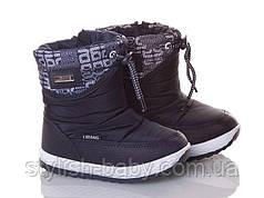 Детская обувь 2018 оптом. Детская зимняя обувь бренда Libang для мальчиков (рр. с 22 по 26)