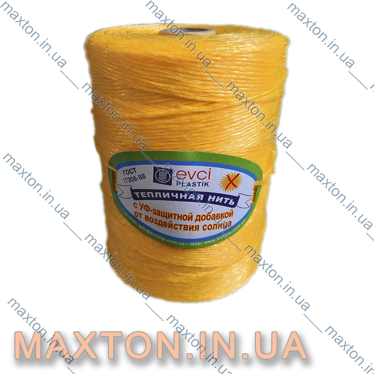 Шпагат подвязочный 700 грамм нить полипропиленовая с защитой от ультрафиолета желтый