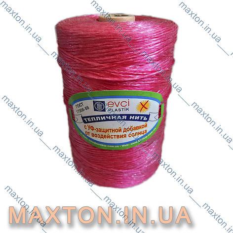 Шпагат подвязочный 700 грамм нить полипропиленовая с защитой от ультрафиолета красный, фото 2