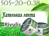 Капельная лента T-Tape ,Rivulis Irrigation (США)505mils-20 cm-380л/ч  3658 m