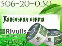 Капельная лента T-Tape ,Rivulis Irrigation (США)506mils-20 cm-500л/ч 3050 m