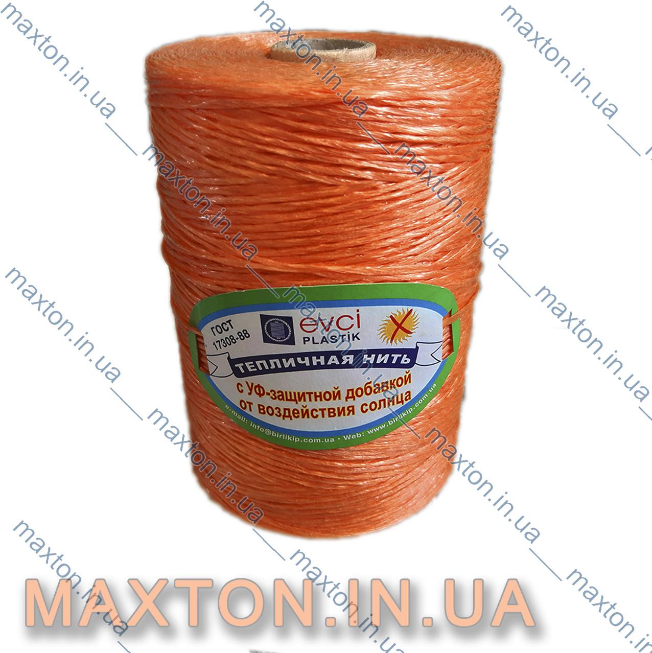 Шпагат подвязочный 500 грамм нить полипропиленовая с защитой от ультрафиолета оранжевый