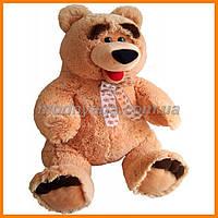 Медведь плюшевый 80 см бежевый | Мягкие детские игрушки