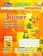 Математика 5 кл Зошит для тематичн. і контр. роб.