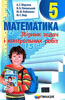 Математика 5 клас Збірник задач і завдань для темат. оц.