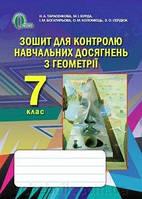 Геометрія 7кл Зошит для контр.навч.досягнень